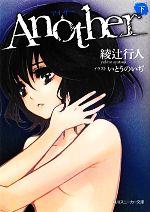 Another(角川スニーカー文庫)(下)(文庫)