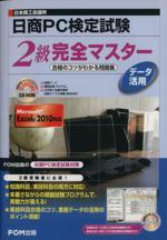 日本商工会議所 日商PC検定試験 2級完全マスター(CD-ROM付)(単行本)