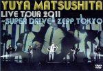Yuya Matsushita Live Tour 2011~SUPER DRIVE~(通常)(DVD)