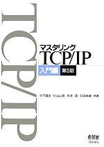 マスタリングTCP/IP 入門編(単行本)