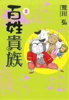 百姓貴族(2)(ウィングスC)(大人コミック)