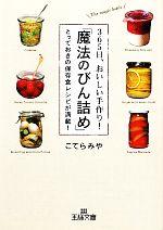 365日、おいしい手作り!「魔法のびん詰め」 とっておきの保存食レシピが満載!(王様文庫)(文庫)