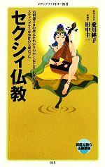 セクシィ仏教(メディアファクトリー新書)(新書)
