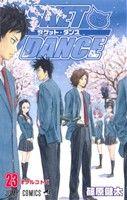 SKET DANCE(23)ジャンプC