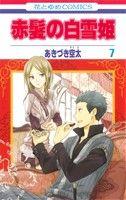 赤髪の白雪姫(7)(花とゆめC)(少女コミック)
