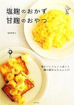 塩麹のおかず 甘麹のおやつ 体にいいこといっぱい!麹の超かんたんレシピ(単行本)