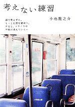 考えない練習(小学館文庫)(文庫)