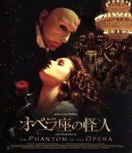オペラ座の怪人 コレクターズ・エディション(Blu-ray Disc)(BLU-RAY DISC)(DVD)