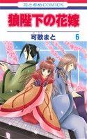 狼陛下の花嫁(6)(花とゆめC)(少女コミック)