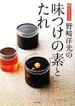 野崎洋光の味つけの素とたれ 味がきまる(単行本)