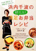 浜内千波の朝15分!満足お弁当レシピ(単行本)