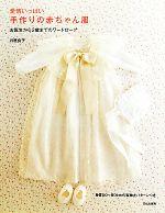 愛情いっぱい 手作りの赤ちゃん服 お誕生から2歳までのワードローブ(実物大パターン付)(単行本)