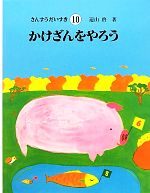 かけざんをやろう(さんすうだいすき10)(児童書)