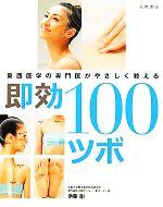東西医学の専門医がやさしく教える即効100ツボ(単行本)