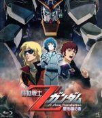 機動戦士Zガンダム -星を継ぐ者-(Blu-ray Disc)(BLU-RAY DISC)(DVD)