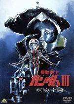 機動戦士ガンダムⅢ めぐりあい宇宙編(通常)(DVD)