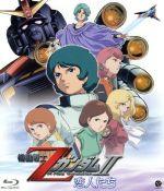 機動戦士ZガンダムⅡ -恋人たち-(Blu-ray Disc)(BLU-RAY DISC)(DVD)