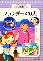 世界名作劇場 フランダースの犬(TVアニメコミックス)(単行本)