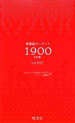 英単語ターゲット1900 5訂版 sweet 大学入試出る順(赤セルシート付)(新書)