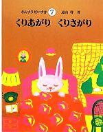 くりあがりくりさがり(さんすうだいすき7)(児童書)