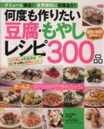 何度も作りたい豆腐 もやしレシピ300品(ヒットムック料理シリーズ)(単行本)