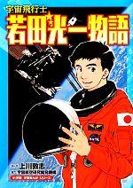 宇宙飛行士 若田光一物語(小学館学習まんがシリーズ)(児童書)