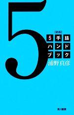 5手詰ハンドブック 新版(新書)