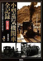 小型蒸気機関車全記録 西日本編貴重な初出写真を満載した永久保存版ヴィジュアルガイド