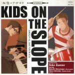 アニメ 坂道のアポロン オリジナル・サウンドトラック(通常)(CDA)