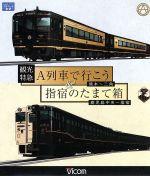 観光特急A列車で行こう&指宿のたまて箱 熊本~三角 鹿児島中央~指宿(Blu-ray Disc)(BLU-RAY DISC)(DVD)
