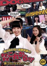 藤江れいな・近野莉菜のまだまだこれからッ!(1)~藤江れいなセレクション~(通常)(DVD)