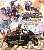 劇場版 仮面ライダーOOO WONDERFUL 将軍と21のコアメダル ディレクターズカット版(Blu-ray Disc)