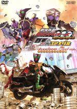 劇場版 仮面ライダーOOO WONDERFUL 将軍と21のコアメダル ディレクターズカット版(通常)(DVD)