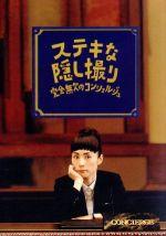 ステキな隠し撮り 完全無欠のコンシェルジュ(通常)(DVD)