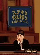 ステキな隠し撮り 完全無欠のコンシェルジュ(Blu-ray Disc)(BLU-RAY DISC)(DVD)