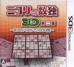 ニコリの数独3D 第二集 ~8つのパズルで1000問~(ゲーム)