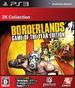 ボーダーランズ Game of The Year Edition 2K Collection(ゲーム)