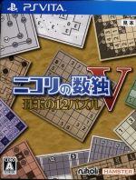 ニコリの数独V珠玉の12パズル(ゲーム)