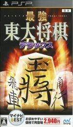 最強 東大将棋 デラックス マイナビBEST(ゲーム)