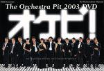 オケピ!The Orchestra Pit 2003 DVD(通常)(DVD)