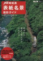 「JTB時刻表」表紙名景撮影ガイド(単行本)