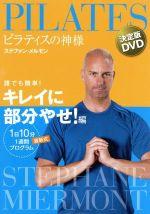 ピラティスの神様 ステファン・メルモン 決定版DVD 誰でも簡単!キレイに部分やせ!編 1日10分 最新式1週間プログラム(通常)(DVD)