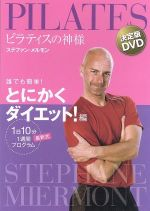 ピラティスの神様 ステファン・メルモン 決定版DVD 誰でも簡単!とにかくダイエット!編 1日10分 最新式1週間プログラム(通常)(DVD)