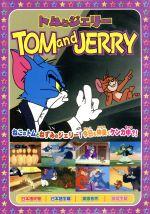 トムとジェリー6(楽しいボーリング、他全8話)(通常)(DVD)