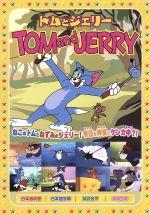 トムとジェリー8(バラ色の人生、他、全8話)(通常)(DVD)