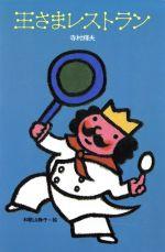 王さまレストラン(理論社名作の愛蔵版 ぼくは王さま7)(児童書)