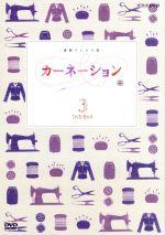 連続テレビ小説 カーネーション 完全版 DVD-BOX3(通常)(DVD)