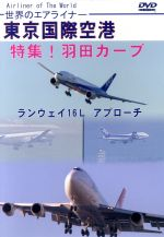 世界のエアライナー 東京国際空港 特集!羽田カーブ ランウェイ16L アプローチ(通常)(DVD)