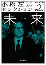 小松左京セレクション 未来(河出文庫)(2)(文庫)
