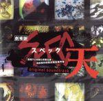 劇場版 SPEC~天~オリジナル・サウンドトラック(通常)(CDA)